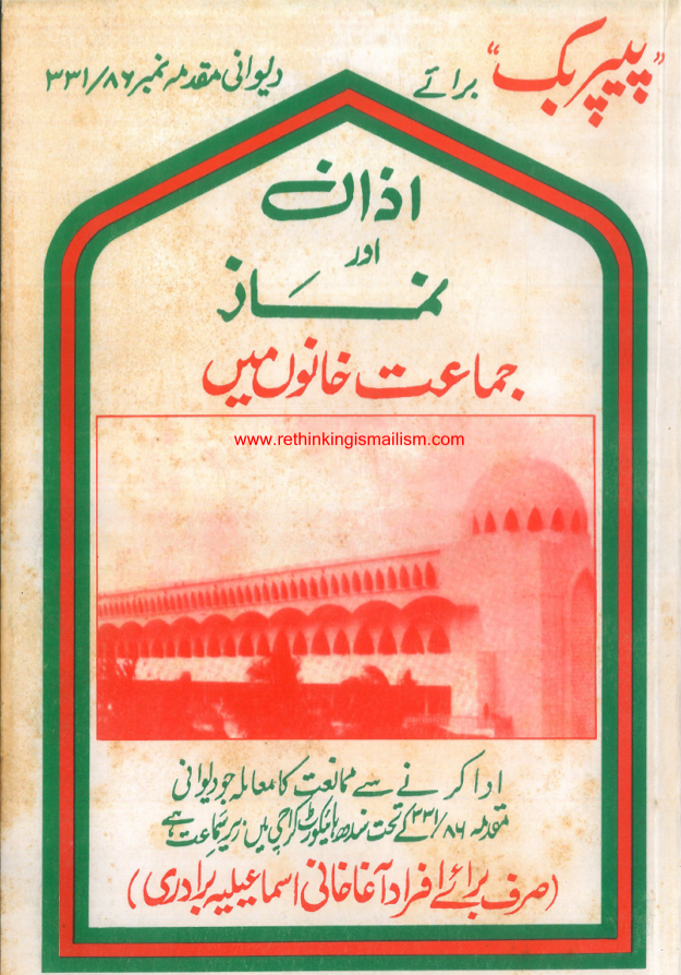 azan_namaz_jamatkhana_urdu