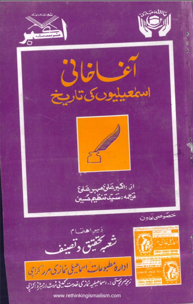 Aga Khani Ismailiyon ki Tarikh (آغا خانی اسماعیلیوں کی تاریخ) by Akberally Meherally (اکبر علی مہر علی)