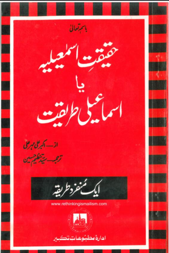 understanding_ismaliism_urdu_cover