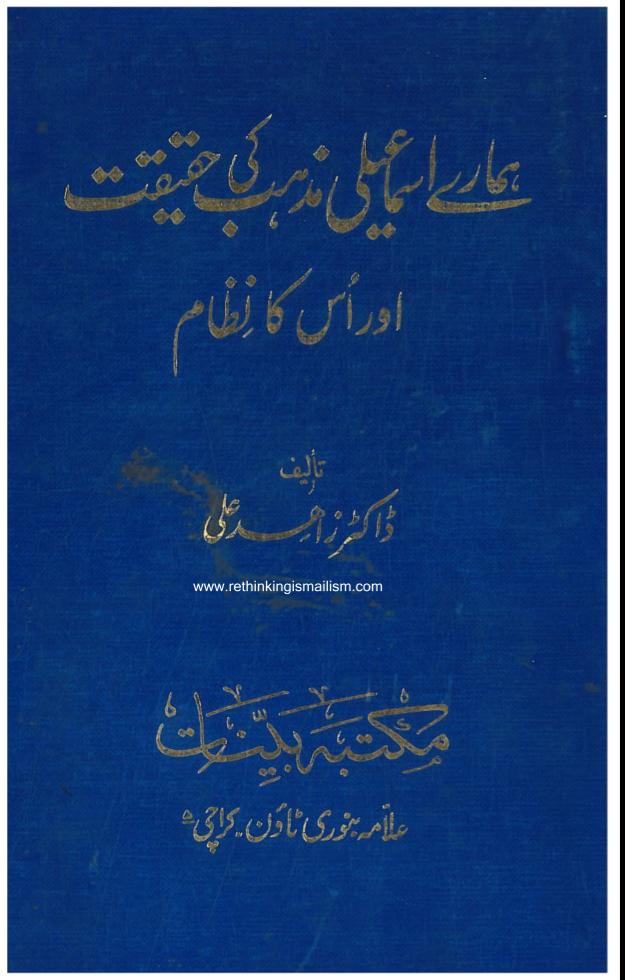 zahid-ali-hamaray-ismaili-mazhab-ki-haqiqat